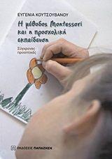 Η μέθοδος Montessori και η προσχολική εκπαίδευση Preschool Education, Best Wordpress Themes, Maria Montessori, Books, Kids, Young Children, Libros, Boys, Book