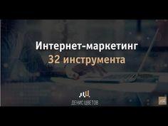Инструменты Интернет-маркетинга   32 Убойных Инструмента