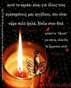 Greek Quotes, Good Morning, Wish, Angel, Words, Buen Dia, Bonjour, Angels, Bom Dia
