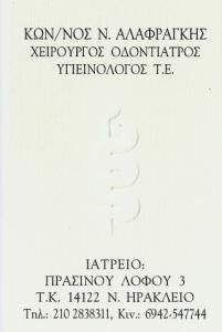 ΑΛΑΦΡΑΓΚΗΣ ΚΩΝΣΤΑΝΤΙΝΟΣ-ΟΔΟΝΤΙΑΤΡΟΙ ΝΕΟ ΗΡΑΚΛΕΙΟ