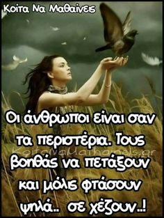 Ακριβώς έτσι.. Greek Quotes, Wise Quotes, Motivational Quotes, Funny Quotes, Inspirational Quotes, Kai, Funny Greek, Unique Quotes, Funny Phrases