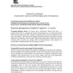 ΕΘΝΙΚΟ & ΚΑΠΟΔΙΣΤΡΙΑΚΟ ΠΑΝΕΠΙΣΤΗΜΙΟ ΑΘΗΝΩΝ ΚΕΝΤΡΟ ΔΙΑΠΟΛΙΤΙΣΜΙΚΗΣ ΑΓΩΓΗΣ ΠΡΟΓΡΑΜΜΑ: «ΕΚΠΑΙΔΕΥΣΗ ΤΩΝ ΠΑΙΔΙΩΝ ΡΟΜΑ» Βιωματικό εργαστήριο «Σχολική βία: τεχ. http://slidehot.com/resources/ergastirio-vias.34271/