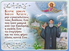 Christus Pantokrator, Orthodox Christianity, Christian Faith, Prayers, Artwork, Quotes, Quotations, Work Of Art, Auguste Rodin Artwork
