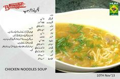 Soup Basic Chinese, Chinese Food, Chinese Recipes, Soup Recipes, Cooking Recipes, Yummy Recipes, Urdu Recipe, Main Course Dishes, Good Food
