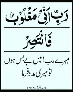 O Allah I am overwhelmed help me! Dua of Nuh (AS) Islamic Phrases, Islamic Teachings, Islamic Love Quotes, Islamic Messages, Islamic Dua, Islamic Inspirational Quotes, Religious Quotes, Duaa Islam, Islam Hadith