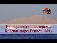 Катание на парашюте за катером. Парасейлинг. Красное море. Египет