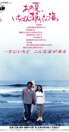 Directed by Takeshi Kitano.  With Claude Maki, Hiroko Ôshima, Sabu Kawahara, Toshizo Fujiwara. The lives of a young, hearing-impaired and gloomy couple are fulfilled after the boy holds interest in surfboarding.