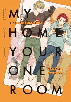 MY HOME YOUR ONEROOM (G-Lish Comics) | つきづきよし |本 | 通販 | Amazon