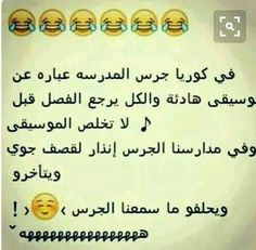 Funy Memes, Funny Qoutes, Funny Video Memes, Arabic Funny, Arabic Jokes, Funny Arabic Quotes, Funny Comments, Lol So True, Love Quotes For Him