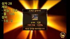 [세븐나이츠] 레이드 보상 75개 + 랜덤 제작 6개 15-11-05