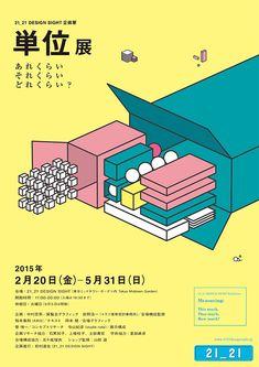 「単位展」 21_21 DESIGN SIGHT に出展します : 大西麻貴 + 百田有希