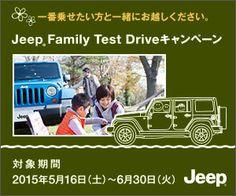 Jeep 一番乗せたい方と一緒にお越しくださ。Jeep Test Driveキャンペーン 300×250px