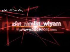 زفاف ريمكس طلب شعر كاضم من كلمات نازار قباني مع زفة 2016 اسبانيه مسار 05...