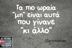 Find images and videos about greek quotes and greek on We Heart It - the app to get lost in what you love. Funny Greek Quotes, Sarcastic Quotes, Funny Quotes, Funny Pics, Hilarious, My Life Quotes, Valentine's Day Quotes, Unique Quotes, Inspirational Quotes