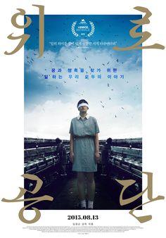 "Korean movie ""FACTORY COMPLEX"" 위로공단"