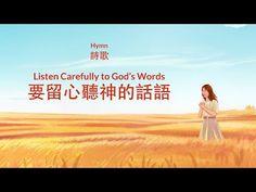 #基督教#英文诗歌  英文詩歌 要留心聽神的話語 Listen Carefully to God's Words - YouTube S Word, Youtube, Sunshine, Movie Posters, Film Poster, Popcorn Posters, Sunlight, Film Posters, Posters