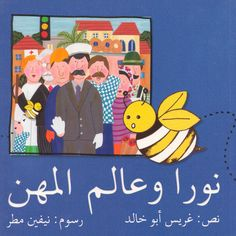 """A beautifully illustrated Arabic story book about the exciting adventures of a curious bee called """"Noura"""". Noura flies from place to place and stops to learn about the different professions.    http://www.sanabilbooks.com/Learn_the_Professions_p/sanabil-py109.htm"""