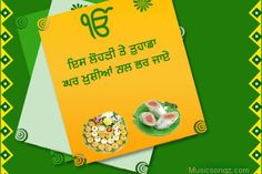 Check out the best collection of Happy Lohri SMS in Punjabi Wallpapers, Images, Pictures. Also Download Happy Lohri SMS Messages, Wishes, Poems, Essays, Greeting Cards etc.