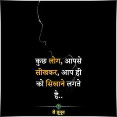 No photo description available. Life Quotes Inspirational Motivation, Motivational Picture Quotes, Positive Quotes For Life, Strong Quotes, Attitude Quotes For Boys, True Feelings Quotes, Attitude Status, Love Quotes In Hindi, New Quotes