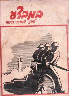 """Judaica Magazine """"Ba Mivtsa"""" Haifa Liberation Day Litho Cover Signed 1948 Hebrew   eBay"""