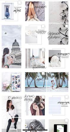 Просто нравится Instagram Feed Tips, Instagram Feed Layout, Instagram Grid, Instagram Design, Photo Instagram, Instagram Posts, Photoshop, Lightroom, Insta Layout