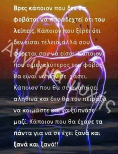 ΑΨΟΓΟ!!!!!!!!!!!!!!!!!!!!!!!!!!!!!!!!!!!!!!!!!!!!!!!!!!!! Greek Quotes, Meaningful Quotes, Love Quotes, Joy, Feelings, Reading, Words, Beautiful, Life