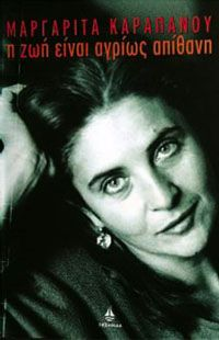 """Margarita Karapanou(1946 - 2008) She spent most of her childhood living between Greece and Paris,a cosmopolitan upbringing that makes its presence felt in a variety of ways throughout her work. She was a """"worldly writer"""" but also one remarkably withdrawn, perhaps in part because of such a cosmopolitan existence — maybe it is true that one cannot have a home if one is nowhere at home. Her brilliant 1st novel, Kassandra and the Wolf, was written during the Greek dictatorship."""