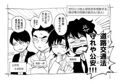 オコジョ5/4ア24a (@Okojyo_R) さんの漫画 | 49作目 | ツイコミ(仮) Conan, Police Story, Magic Kaito, Case Closed, Detective, Squad, Manga, Comics, Memes