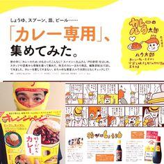 オレンジページのカレー特集にカレー専用みやこん醬油が紹介されました!
