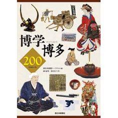 博学博多200 『博多博士になろう』 販売価格 2,160 円(税込) 体裁 B5判/376ページ