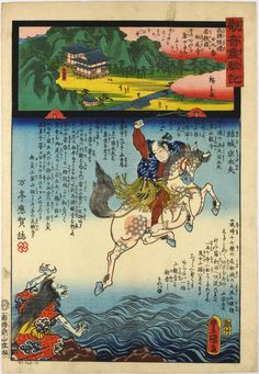 Colour woodblock print, from the series Kannon reigen ki (Record of the Manifestations of the Divine Power of Kannon), depicting Yuki Sodayu escaping on a magic horse from a demon woman, and Matsunoo-dera temple, Wakasa province above: Japan, by Utagawa Kunisada and Utagawa Hiroshige, with text by Mantei Oga, 1859