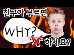 친구가 부를때 'Why'하지 마세요 | 한국인 80%가 틀리는 표현 - YouTube