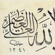Persian Calligraphy, Islamic Calligraphy, Arabic Font, Islamic Art, Cnc, Masters, Design Art, Miniatures, Hats