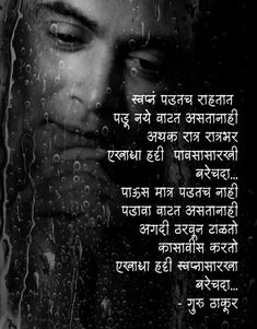 Marathi Poems, Poems Beautiful, Captions, Life Quotes, Poetry, Calligraphy, Photos, Travel, Quotes About Life