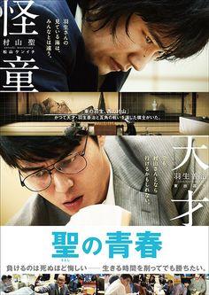 映画『聖の青春』松山ケンイチ主演、天才棋士・村山聖の壮絶な生き様 - 羽生善治役に東出昌大