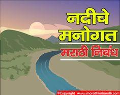 adi-che-atmavrutta-nibandh-marathi.html