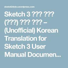 Sketch 3 사용자 매뉴얼 (비공식) 한국어 번역문 – (Unofficial) Korean Translation for Sketch 3 User Manual Documenation