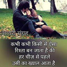 Love Dose What's April exactly why is it a joke, the length of time Quotes In Hindi Attitude, Hug Quotes, Best Lyrics Quotes, Hindi Quotes, Romantic Quotes For Girlfriend, Cute Romantic Quotes, Love Husband Quotes, Love Good Morning Quotes, Love Hurts Quotes
