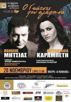 H μουσική παράσταση «Ο Γκάτσος που αγάπησα» στο θέατρο ΚΕΦΑΛΟΣ στην Κεφαλονιά