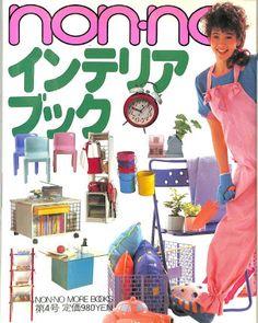 80年代 雑誌
