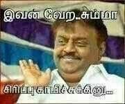 Tamil Funny Memes, Tamil Comedy Memes, Comedy Quotes, Funny Jokes, Tamil Motivational Quotes, Gita Quotes, Feeling Alone Quotes, Funny Images, Funny Pictures
