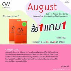 #คุ้มสุดๆโปรโมชั่น ประจำเดือน #สิงหาคม กับสินค้าราคาพิเศษ เพื่อให้สาวๆสวยใส อย่างปลอดภัย #จัดไปเลยคะ อย่ารอช้า!! คิวตี้ไวท์เครียทุกปัญหา สิว ฝ้า กระ จุดด่างดำ ด้วยผลิตภัณฑ์คุณภาพ ด้วยประสบการณ์ขายกว่า 7 ปี การันตรีถึงคุณภาพของเรา มาตรฐานสินค้า และความงามระดับพรีเมี่ยม  〰〰〰〰〰〰〰〰〰〰〰〰〰 ดูรีวิวสินค้ามากมายที่>>>  #cutiewhite  #reviewcutiewhite  เว็ปไซด์ : www.cutiewhite.com Page  :  cutie white thailand  Hotline  : 0883385771 Id line   :  cutieclub Id line    : @cutiewhite (ใส่ @ ด้วยน