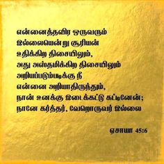 Bible Book In Tamil