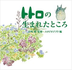 Where Totoro was bor