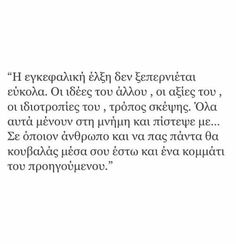 Greek Quotes, In My Feelings, Sayings, Lyrics, Quotations, Qoutes, Proverbs