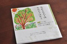 沖縄サドベリースクール みんなでつくったスクール案内 アイデアにんべん