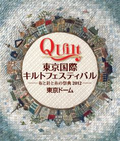Tokyo International Quilt Festival 2012, quilt shown on poster by Yoko Saito.  The buildings are the Tokyo skyline.