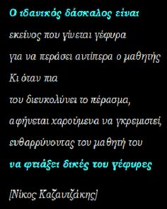 αρχαια ελληνικα αποφθεγματα - Αναζήτηση Google Interesting Quotes, Greek Quotes, Poetry Quotes, Kids And Parenting, Relationship Quotes, Love Quotes, Quotes Quotes, Philosophy, Quotations