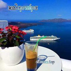 Εικόνες top για καλησπέρα,καλό απόγευμα - eikones top Greek Language, Alcoholic Drinks, Glass, Summer, Colors, Google, Quotes, Beautiful, Greece