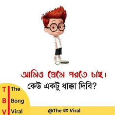 Bangla love quotes Lyric quotes Romantic love quotes Typography art Bengali love poem Short Jokes Funny, Funny School Jokes, Some Funny Jokes, Love Quotes Photos, Love Quotes For Her, Romantic Love Quotes, Love Quotes In Bengali, Bangla Funny Photo, Funny Photo Captions